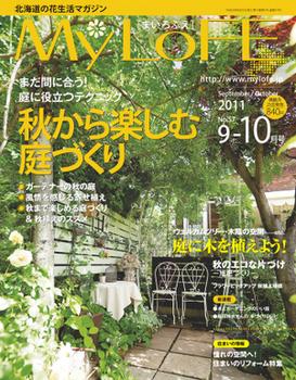 MyLoFE 9-10月号