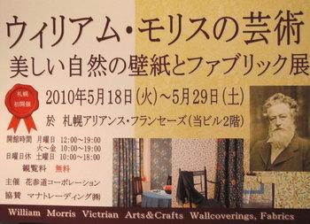札幌初開催のモリス展