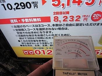 磁場遮蔽前の測定