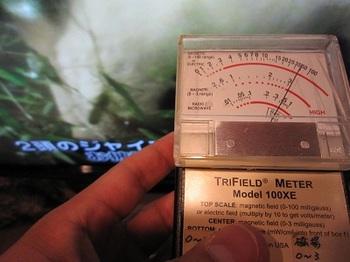 電磁波 磁場対策前の測定値