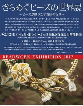 きらめくビーズの世界展 .jpg
