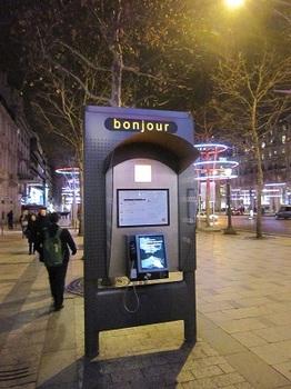 シャンゼリゼ通りの電話ボックス.jpg